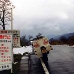 Nukumi Pass. Japan.